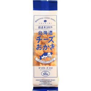 北海道チーズおかき が半額以下!