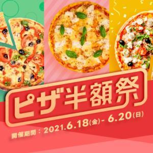 出前館  ピザ半額祭 開催中!