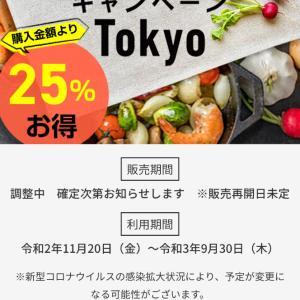 良かったー!Go to eat東京の食事券延長!