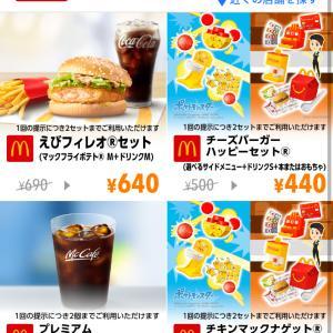 マック  クーポンなくてもハッピーセット390円!