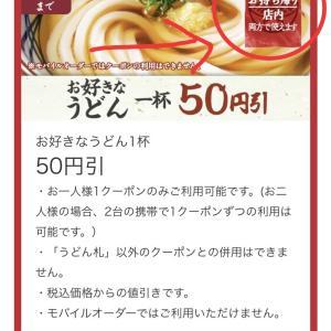 丸亀製麺  うどん弁当  340円!?