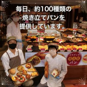 赤字覚悟!パン20個で2538円!