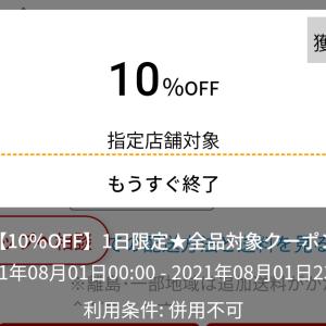 【ラジエム】本日限定 10%OFFクーポン!