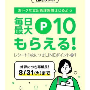 【LINEレシート】  レシート1枚につき1P  再延長!