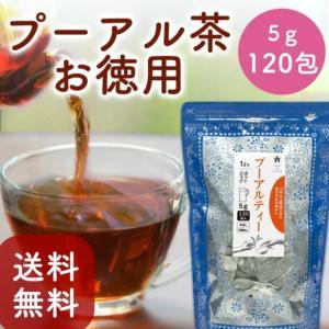 プーアル茶 ティーバッグ5g×120個入り送料込み2160円!