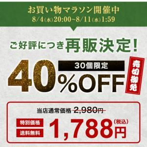 30個限定で再販!牛すじ黒カレーが40%オフ!