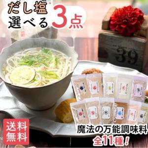 まもなく終了!だし塩セットが1400円!