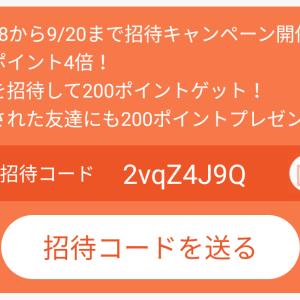 【DIET BOX】招待キャンペーンで200Pもらえる!