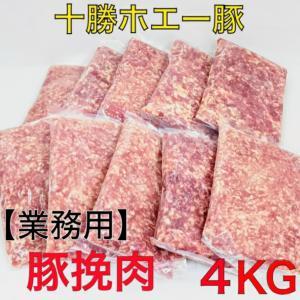 十勝 ホエー豚の豚ひき肉4kgで3500円!