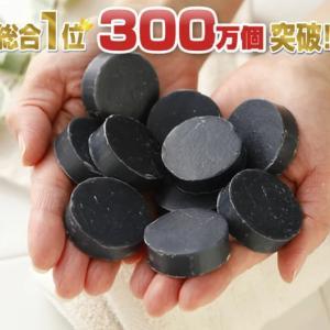10時まで!潤う魔法の黒石鹸が69%オフ!