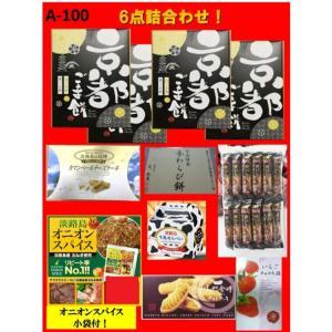 淡路島復興福袋  2000円ポッキリ!