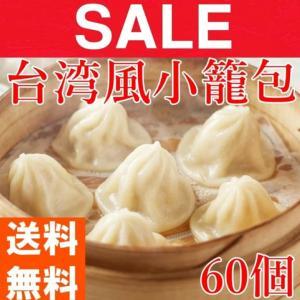 台湾風小籠包 たっぷり60個入って3000円!