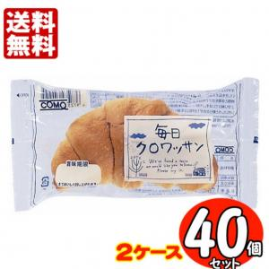 コモパンのクロワッサン  40個セットで3020円!