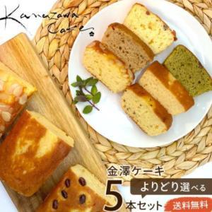 手作りパウンドケーキ  選べる5本セット!