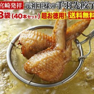 賞味期限間近!手羽先餃子が1本あたり100円!
