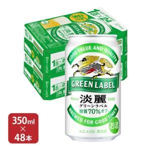 淡麗グリーンラベル350ml×48本で5000円!