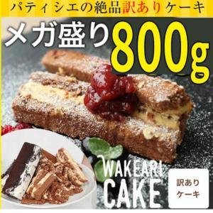 パティシエの絶品メガ盛り訳ありケーキ