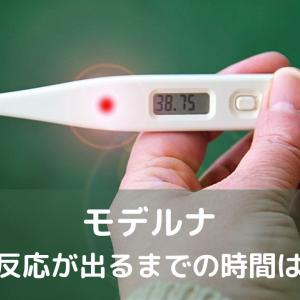 【モデルナ】副反応が出るまでの時間は?2回目接種後の体験談