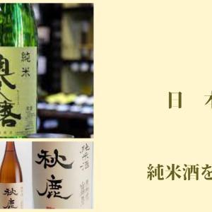 家飲み 純米酒と田んぼの未来