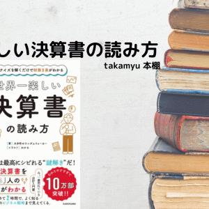 紹介本 「世界一楽しい決算書の読み方」/クイズで理解する財務3表