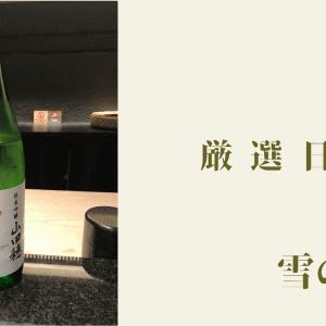 家飲み 厳選日本酒 雪の茅舎