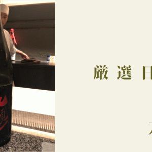 家飲み 厳選日本酒 九頭龍