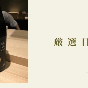 家飲み 厳選日本酒 開 運