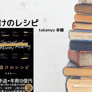 紹介本 「金儲けのレシピ」/ 副業・独立に役立つ本