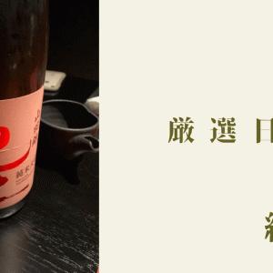 家飲み 厳選日本酒 紀 土