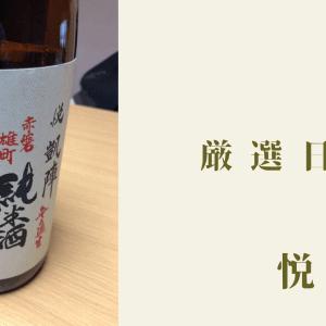 家飲み 厳選日本酒 悦凱陣