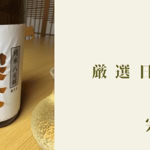家飲み 厳選日本酒 宗 玄