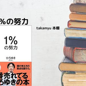 紹介本 「1%の努力」/ 進路に役立つ本