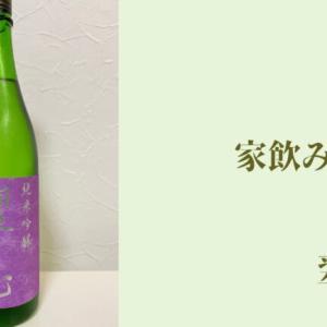 家飲み 翠 玉 純米吟醸 無濾過生酒