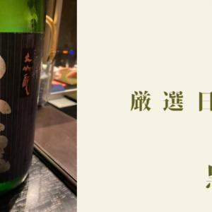 厳選日本酒 黒龍 大吟醸 CRYSTAL DRAGON