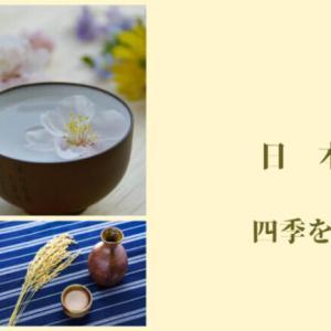 日本酒 夏酒