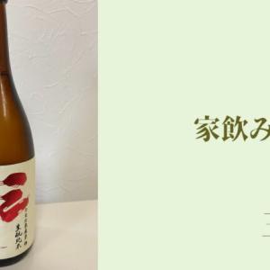 家飲み 日本酒 播州一献 三 笑
