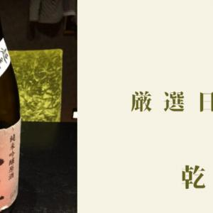 厳選日本酒 乾坤一 超辛口 純米吟醸