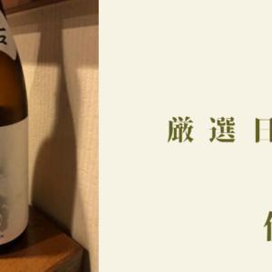 厳選日本酒 仙禽 無垢