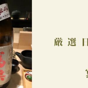 厳選日本酒 寫樂 純米吟醸 赤雄町