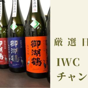 家飲み 飲みたい日本酒 IWC SAKE部門 チャンピオン