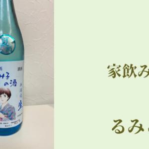 家飲みお勧め 日本酒 るみ子の酒