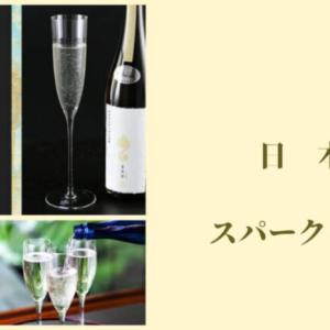 家飲み お勧め スパークリング 日本酒 人気銘柄