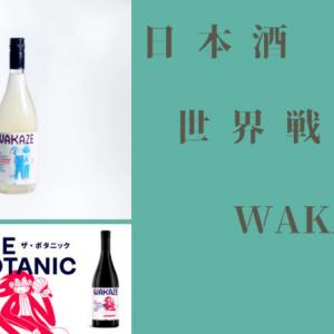 家飲み 日本酒 世界戦略 WAKAZE