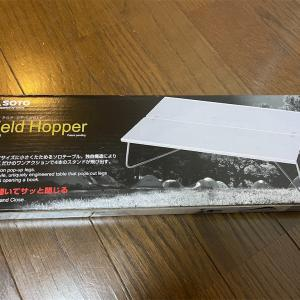 SOTOの折りたたみテーブル「フィールドホッパー」を購入!