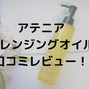 【アテニア】クレンジングオイルを口コミレビュー!