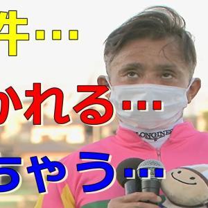 岩田康誠騎手、藤懸事件に言及する