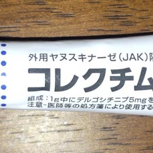 皮膚科に勧められた新しい塗り薬「コレクチム軟膏」を使ってみた結果。