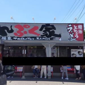 東海オンエアで有名になったラーメン屋「まんぷく屋」(井田248店)に行ってみました。