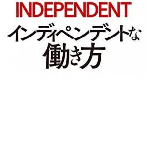 生きがい人生創りお役立ち書評・2  〜インディペンデントな働き方〜
