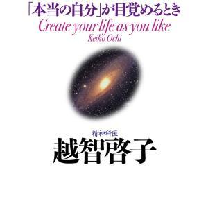 生きがい人生創りお役立ち書評・5  〜人生の創造「本当の自分が目覚めるとき」〜
